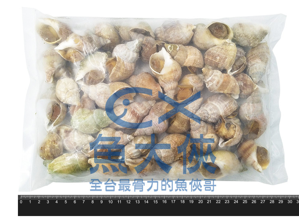 C2【魚大俠】BC040熟凍法國海螺(1kg/40~60顆/包)