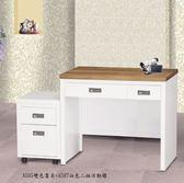 【石川傢居】EF-317-1 吉星3尺書桌+活動櫃(共兩件)_雙色 台北至高雄滿三千搭車趟免運