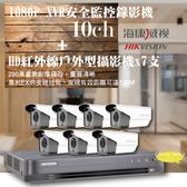 高雄監視器/200萬1080P-TVI/套裝組合【8路監視器+200萬戶外型攝影機*7支】DIY組合優惠價