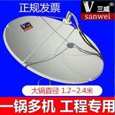 中星家用電視戶戶機頂盒遙控器衛星船載接收6B調制器天線大鍋通蓋 生活樂事館