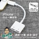 ★7-11限今日299免運★ iPhone Lightning轉接器 雙Lightning四合一功能  【C0236F】