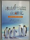 【書寶二手書T1/財經企管_JMM】冰山在融化:在逆境中求變與勝出(二版)_科特