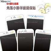 角落小夥伴/角落生物iPhone 7 Plus(5.5吋)9H玻璃保護貼
