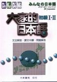 (二手書)大家的日本語初級I.II文法解說、課文中譯、問題解答