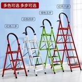 鋁梯梯子家用摺疊加厚鋁合金多功能人字爬梯伸縮樓梯『獨家』流行館YJT
