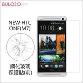 《不囉唆》HTC NEW ONE 0.33mm鋼化玻璃(前)  螢幕保護貼/保護膜(不挑色/款)【A275217】