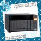 QNAP 威聯通 TS-832X-2G 8Bay NAS網路儲存伺服器(不含硬碟)