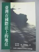 【書寶二手書T4/社會_NHM】臺灣在國際法上的地位_原價380_彭明敏,黃昭堂