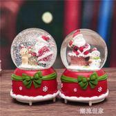 圣誕節雪花水晶球音樂盒八音盒創意生日禮物男女生送閨蜜兒童孩子『潮流世家』