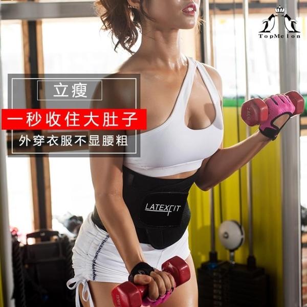 護腰帶 TOPMELON暴汗腰帶收腹收腰輔助燃脂女瘦肚子健身腰帶運動男護腰帶推薦