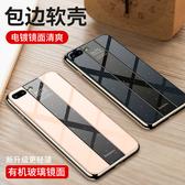 iPhone 8 7 Plus 手機殼 超薄保護殼 全包防摔保護套 輕薄軟邊 簡約外殼 裸機手感防刮殼 iPhone8 iPhone7