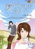 二手書博民逛書店 《愛在同居的日子 = The love during the cohabitation》 R2Y ISBN:9867761537│周娟