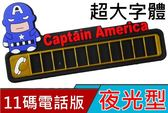 CaptainAmerica 美國隊長英雄聯盟大字體夜光版停車號碼留言板電話版行動手機號碼