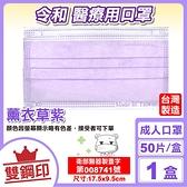 令和 雙鋼印 成人醫療口罩 (薰衣草紫) 50入/盒 (台灣製造 CNS14774) 專品藥局【2018515】