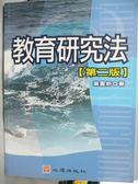 【書寶二手書T3/大學教育_XDH】教育研究法2/e_葉重新