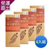 藜美麥 200g有機即食黃金藜麥片(4盒)【免運直出】