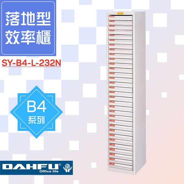 ?大富?收納好物!B4尺寸 落地型效率櫃 SY-B4-L-232N 置物櫃 文件櫃 收納櫃 資料櫃 辦公 多功能