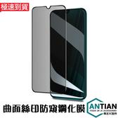 防窺膜 OPPO AX5S A9 A5 2020 鋼化膜 曲面滿版 絲印 防偷窺 玻璃貼 螢幕保護貼