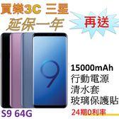 三星 S9 手機 64G,送 15000mAh行動電源+清水套+玻璃保護貼+延保一年,24期0利率,samsung G960
