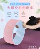 欣吉富瑜伽輪後彎神器瑜伽圈普拉提圈下腰家用開背瑜珈輪女 完美