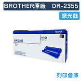 原廠感光滾筒 BROTHER 光鼓 DR-2355 /適用 BROTHER HL-L2320D/HL-L2360DN/HL-L2365DW/MFC-L2700DW/MFC-L2740DW
