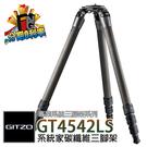 GITZO GT4542LS 專業系統 碳纖維4節 三腳架 文祥公司貨 24期0利率 GT4542LS 三腳架