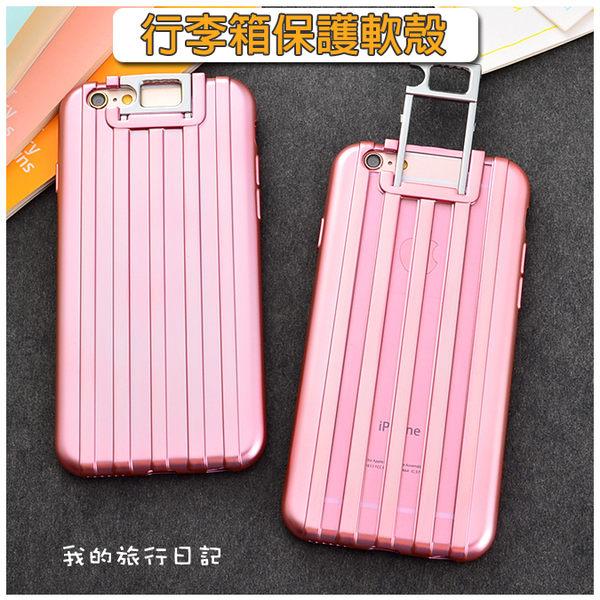 【旅行箱】Apple iPhone 6 Plus/6S Plus 5.5吋 行李箱支架軟套/手機保護套/保護殼/手機殼/背蓋/可愛套