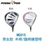 POSMA PGM 高爾夫女款球桿 MG015PNK