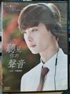 挖寶二手片-TSD-121-正版DVD-韓劇【聽見你的聲音 全18集5碟 雙語】-李寶英 李鐘碩(直購價)