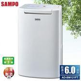 SAMPO聲寶6L微電腦空氣清淨除濕機 AD-BM121FT-台灣製