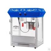 奧蘭科全自動6盎司爆米花機商用家用球形爆米花機電動爆谷機