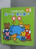 【書寶二手書T1/少年童書_JSH】不可思議的拉頁書-動物_九童國際文化事業股份有限公司