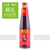 【李錦記】熊貓鮮味蠔油510g/罐