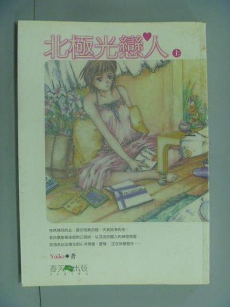 【書寶二手書T6/一般小說_GCU】北極光戀人(上)_Yoiko