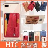 HTC U20 5G U19e U12+ life Desire21 pro 19s 19+ 12s U11+ 插卡支架 透明軟殼 手機殼 保護殼