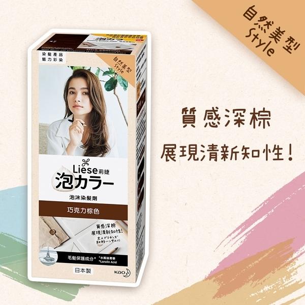 莉婕泡沫染髮劑 巧克力棕色