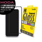 hoda【iPhone 11 / XR 6.1吋】2.5D隱形滿版高透光9H鋼化玻璃保護貼◆送空壓殼