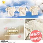 * 蔓蒂小舖孕婦裝【M6759】* 台灣製有機棉紗布衣.不含甲醛螢光劑喔.舒爽透氣