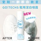 GO!TECHS  鞋用潔白噴霧 -280ml 蔡阿嘎強力推薦