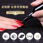 限定款光療指彩 液體膠指光療指彩光療鑽石膠甲指甲貼紙飾品美甲工具