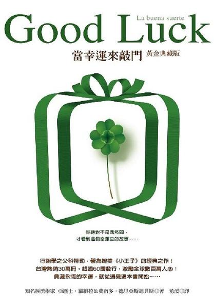 (二手書)Good Luck—當幸運來敲門(黃金典藏版)