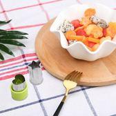 蝴蝶面模具花型蔬菜水果做嬰兒輔食家用壓花造型diy手工磨具模子