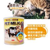 【優思多】犬貓專用奶粉 400g*2罐組(A802A02-1)