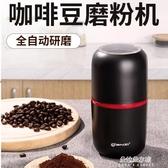 220v咖啡豆研磨機家用小型磨粉機電動磨粉器乾磨粉碎機打粉磨豆機 朵拉朵YC
