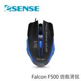 Esense 逸盛 Falcon F500 黑暗刃 遊戲滑鼠