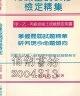 二手書R2YB81年11月《冷凍空調裝修檢定精集》林森昌 三泰