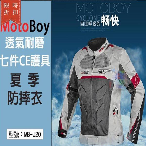 【尋寶趣】MotoBoy 夏季 防水內裡 七件CE護具 防摔衣 防風透氣 重機/摩托車/賽車/越野/騎士服 MB-J20