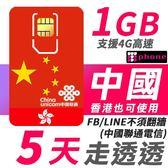 【TPHONE上網專家】中國聯通 香港可使用 5日高速上網 1GB上網流量 不須翻牆 FB/LINE直接用