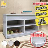 ASSARI-(白)水洗塑鋼2.7尺掀蓋式座鞋櫃(寬83深43高53cm)