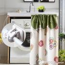 簾子 滾筒洗衣機罩廚房遮擋布防曬簾櫥櫃簾...